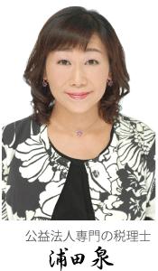 公益法人専門の税理士 浦田泉