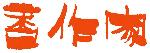 日本書作家協会