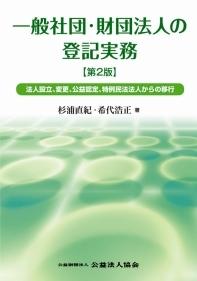 一般社団・財団法人の登記実務【第2版】  ― 法人設立、変更、公益認定、特例民法法人からの移行 ―