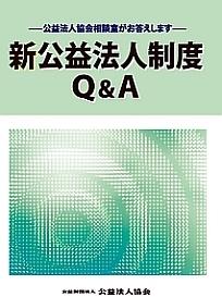 新公益法人制度Q&A