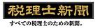 税理士新聞ロゴ