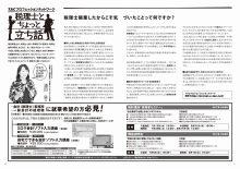 公益法人専門の税理士(いずみ会計事務所・税理士浦田泉)-TAC