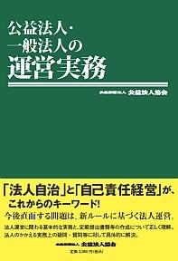 公益法人専門の税理士(いずみ会計事務所・税理士浦田泉)-運営実務